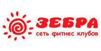 """Фитнес-клуб """"Зебра"""""""